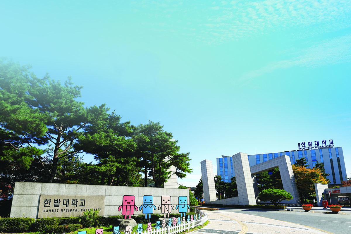 한밭대학교 정문