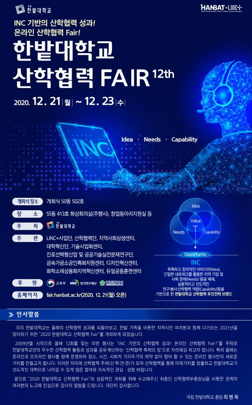 '2020 한밭대학교 산학협력 Fair' 개최