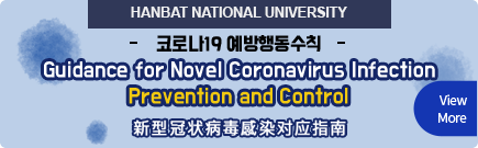 HANBAT NATIONAL UNIVERSITY - 코로나19 예방행동수칙 - Guidance for Novel Coronavirus Infection Prevention and Control 新型冠状病毒感染对应指南 VIEW