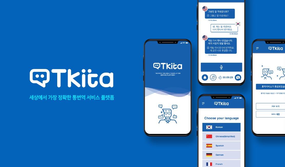 하이브리드형 온라인 통번역 서비스 플랫폼 티키타 서비스