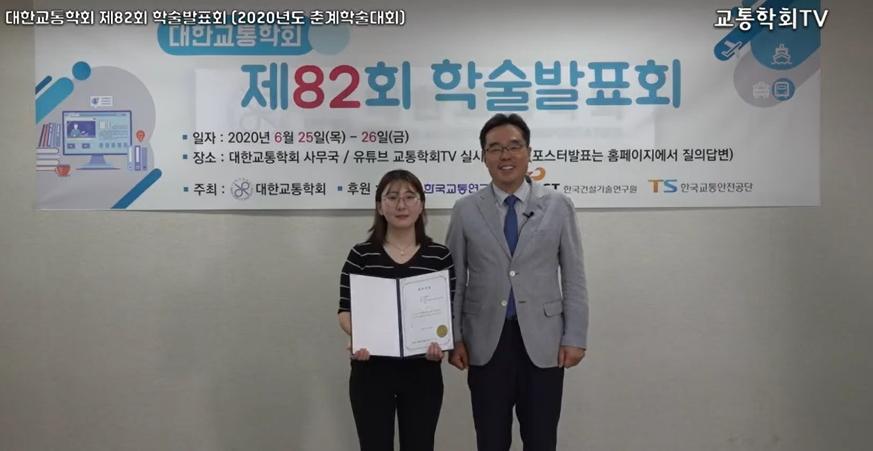 지난 26일 한밭대 김소원(도시공학과 4) 학생이 대한교통학회에서 최우수상을 수상했다.(출처: 유튜브 교통학회TV 제공화면)
