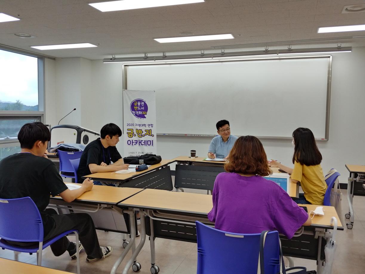 2020 지역대학 연합 금.반.지 아카데미에서 학생들이 자기소개서 컨설팅 과정에 참여하고 있다.