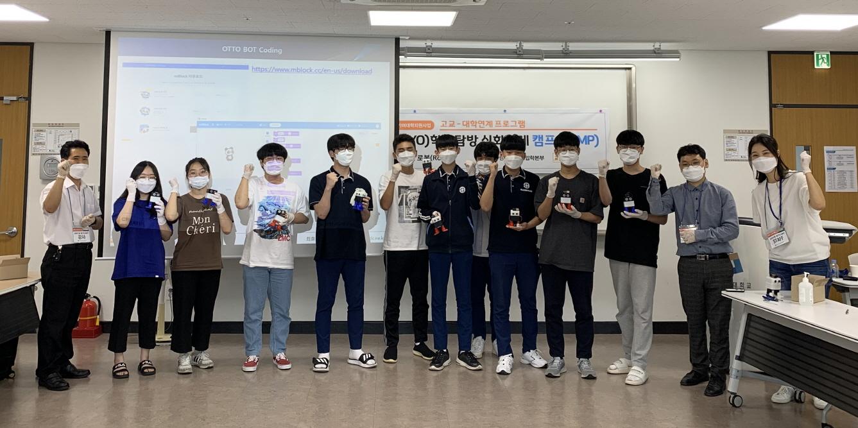 지난 25일 로봇 심화주제에 참여한 고교생들과 관계자들이 기념촬영을 하고 있다.