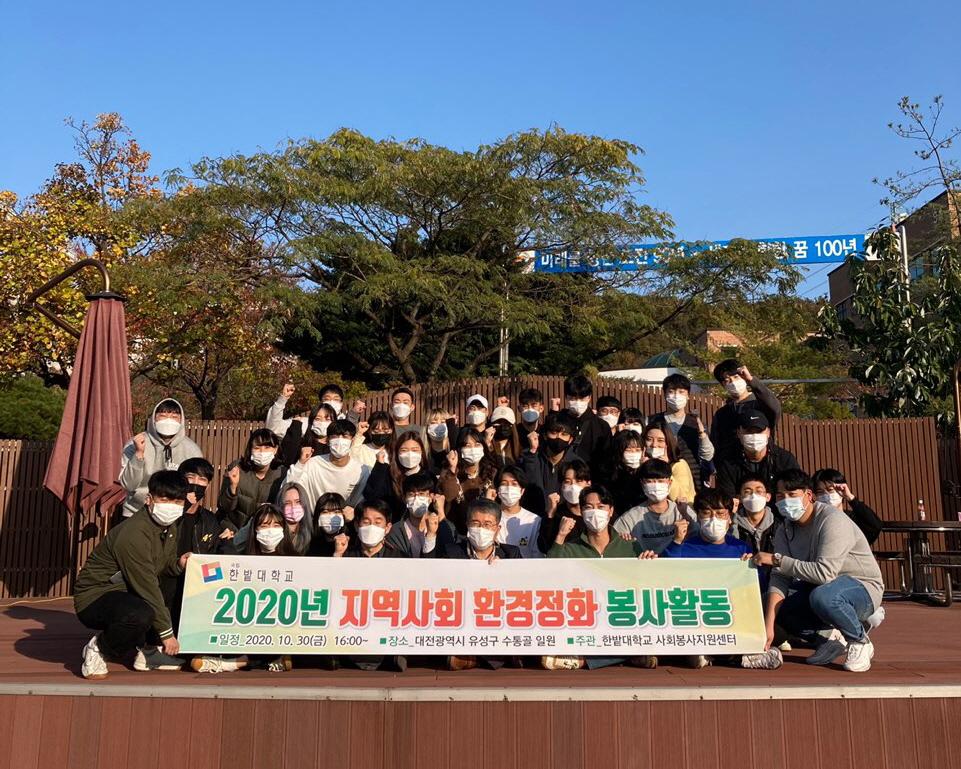 30일 유성 수통골에서 한밭대 학생자치기구 임원 학생들이 지역유산 환경정화 봉사활동 전 기념촬영을 하고 있다.