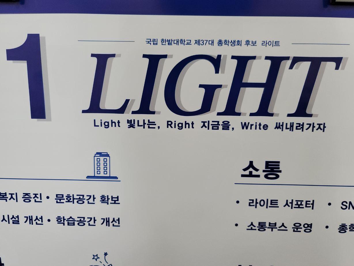 제37대 김정현 총학생회장