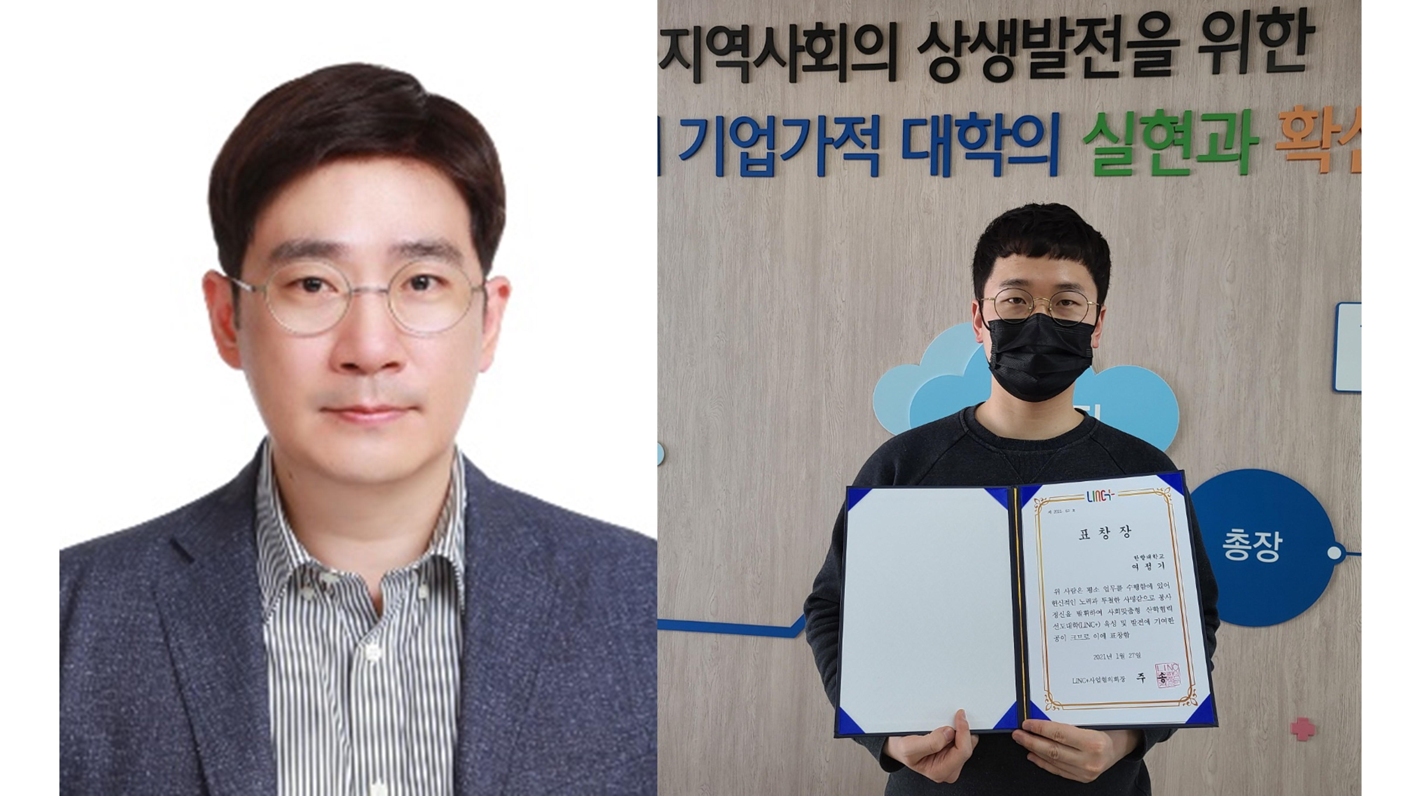 LINC+사업단 이영헌·여정기 직원,'산학협력 유공'표창