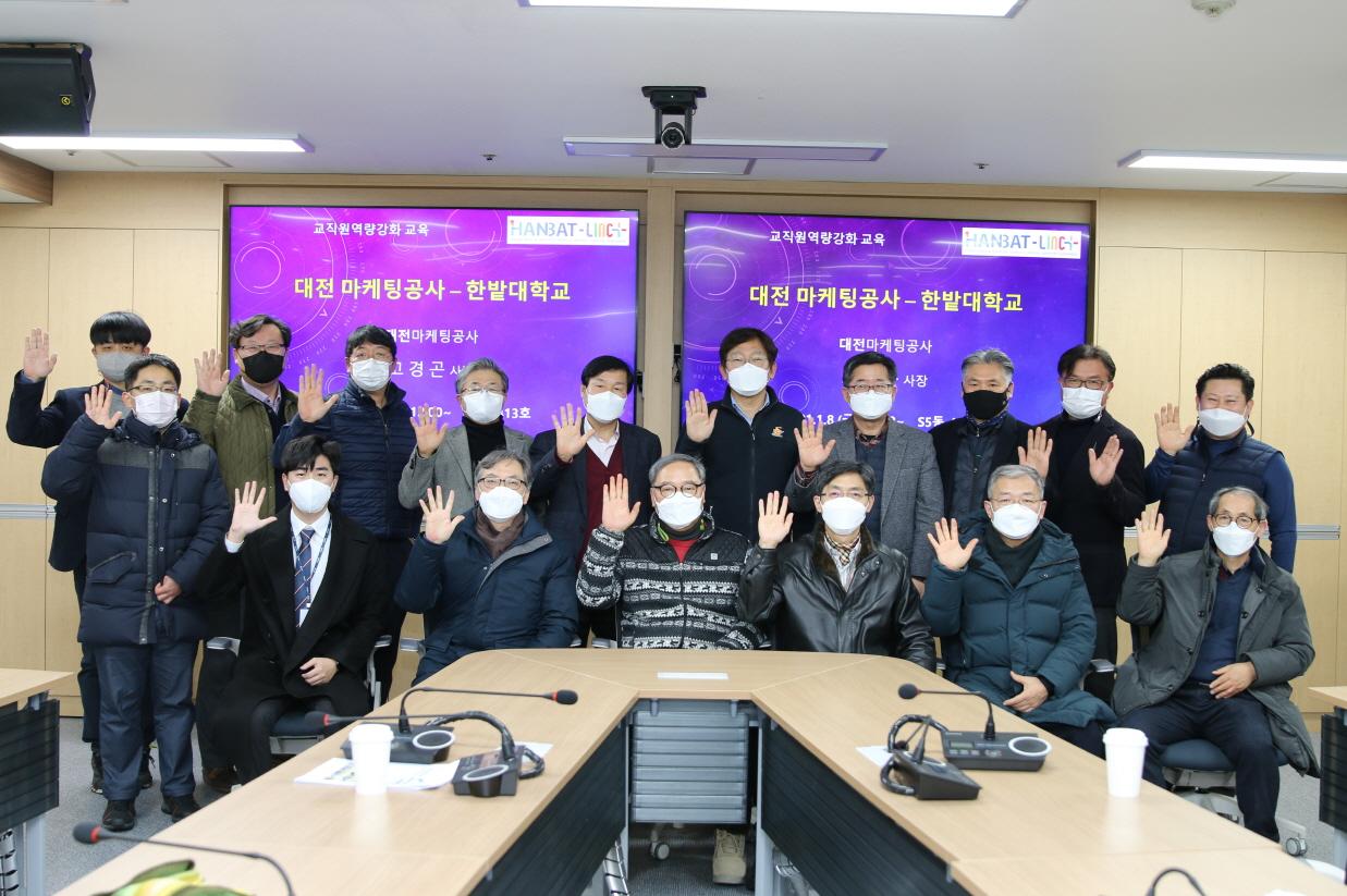 한밭대 LINC+사업단, 교직원 역량강화 교육