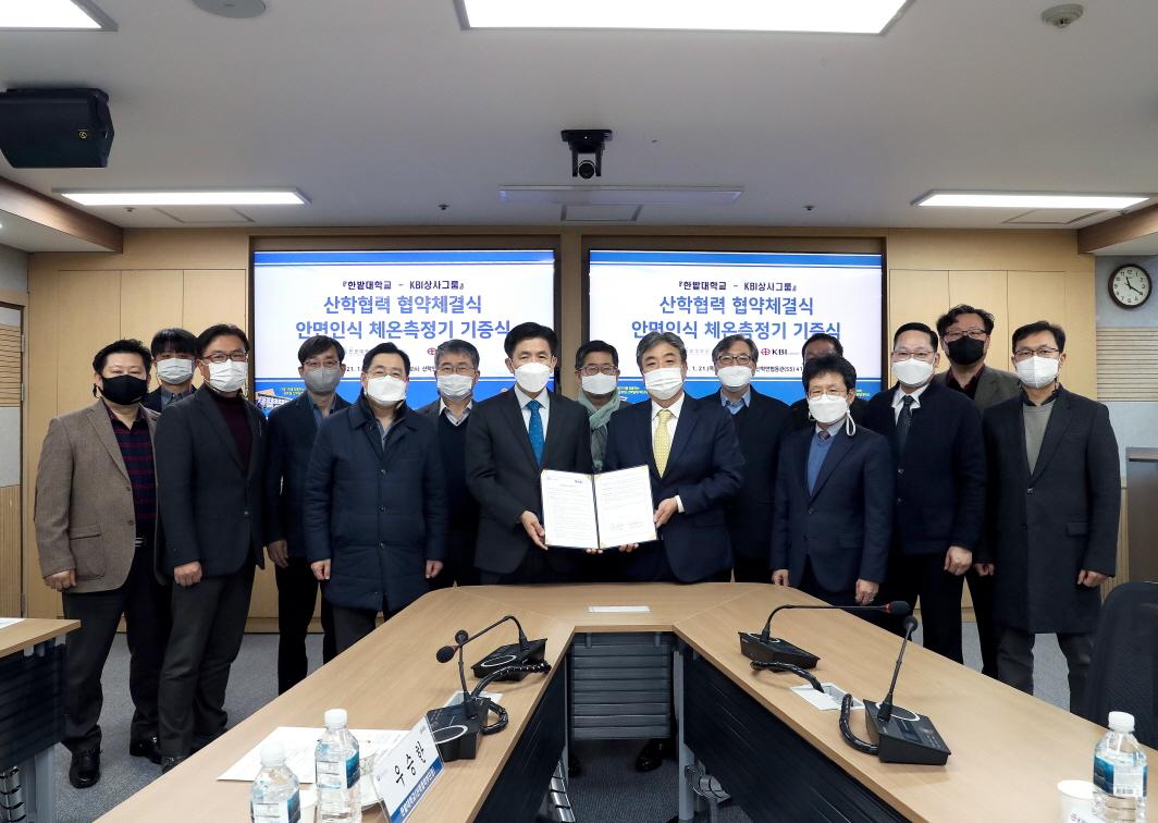 KBI그룹과 산학협력 협약 체결