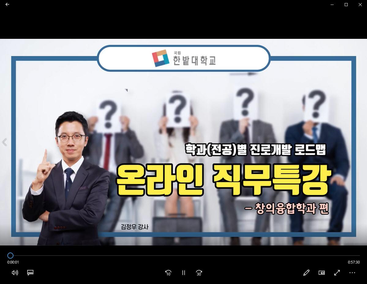 온라인 직무특강 영상화면