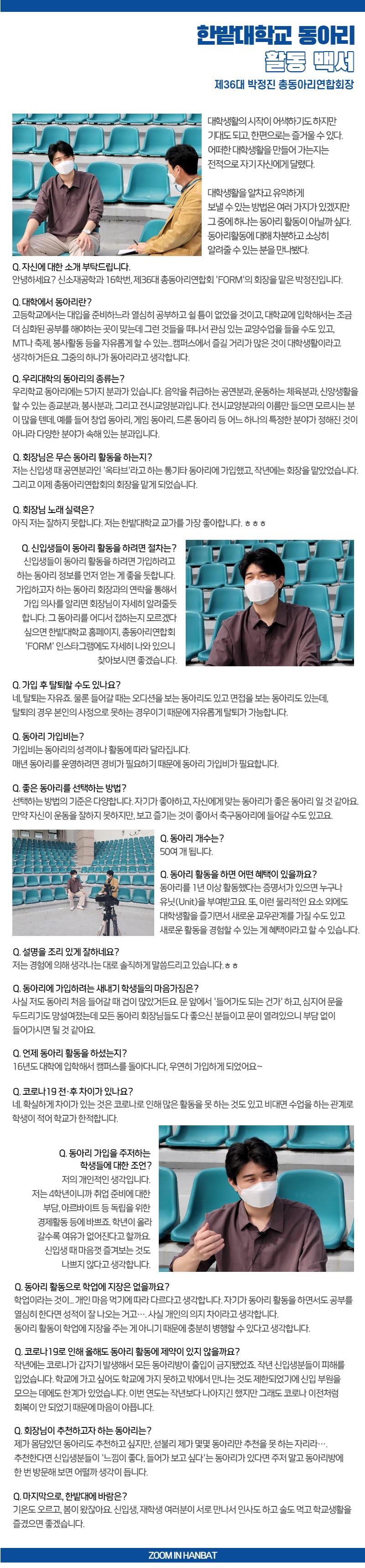박정진 총동아리연합회장(동아리 활동 백서)