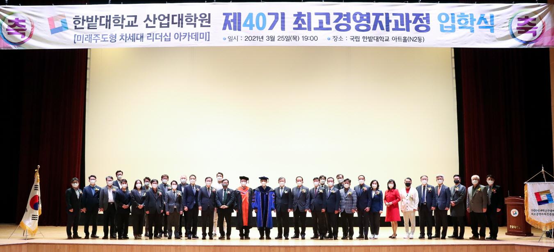 국립 한밭대학교는 25일 교내 아트홀에서 '최고경영자과정 제40기 출범식'을 개최한 가운데, 최병욱 총장과 입학생, 동문 대표 등이 기념촬영을 하고 있다.