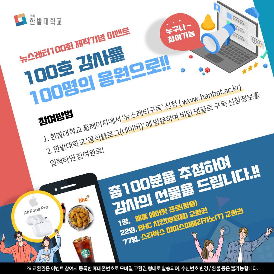 뉴스레터 제100호 기념 구독자 이벤트 개최